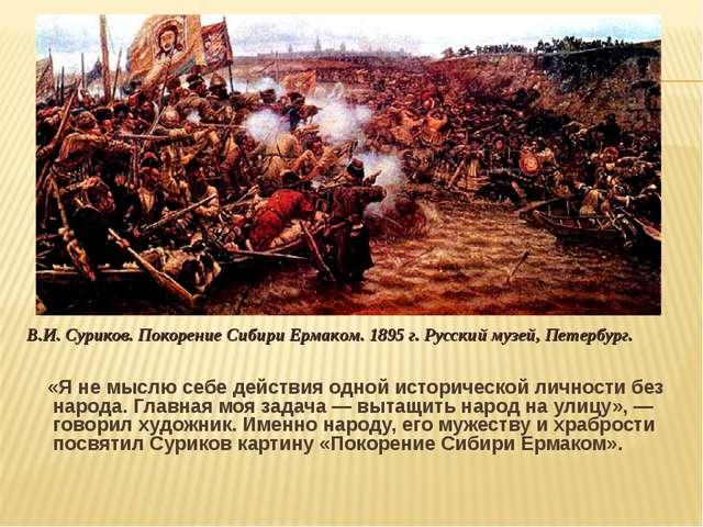 «Я не мыслю себе действия одной исторической личности без народа. Главная мо...