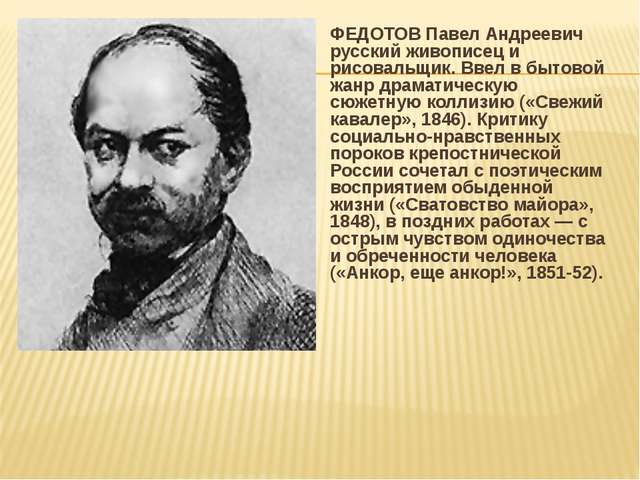 ФЕДОТОВ Павел Андреевич русский живописец и рисовальщик. Ввел в бытовой жанр...