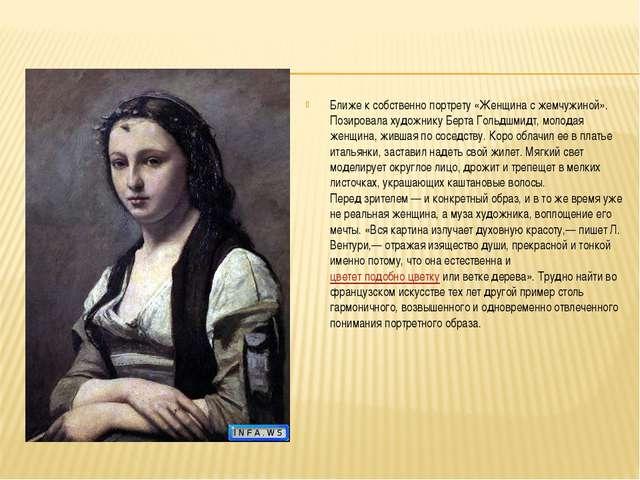 Ближе к собственно портрету «Женщина с жемчужиной». Позировала художнику Берт...