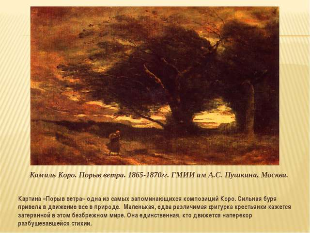 Камиль Коро. Порыв ветра. 1865-1870гг. ГМИИ им А.С. Пушкина, Москва. Картина...