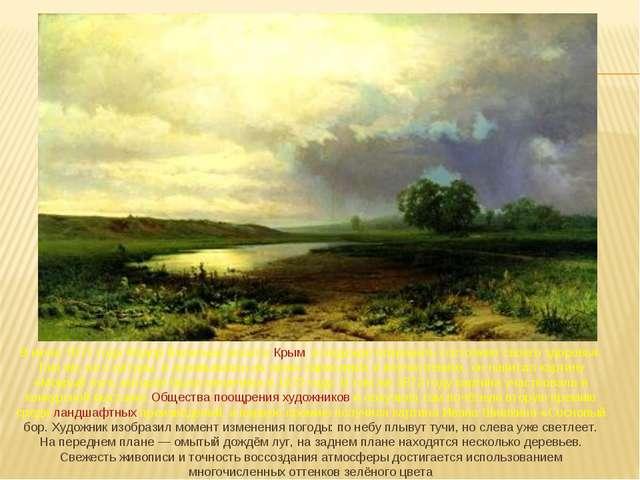 В июле 1871 года Фёдор Васильев уехал вКрым, в надежде поправить состояние с...