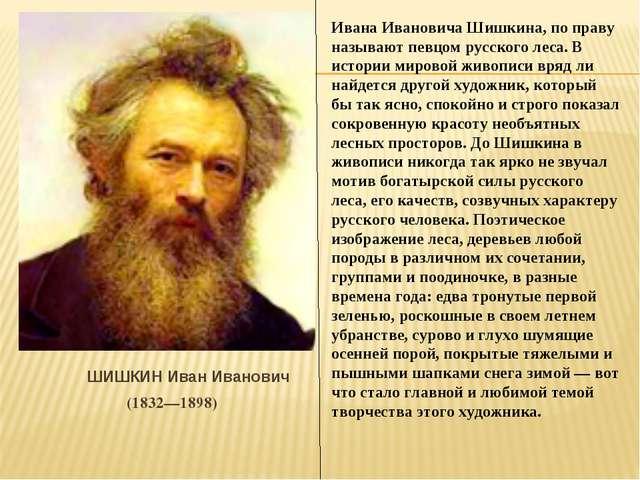 ШИШКИН Иван Иванович (1832—1898) Ивана Ивановича Шишкина, по праву называют...