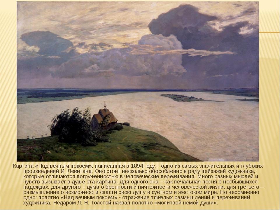Картина «Над вечным покоем», написанная в 1894 году, - одно из самых значител...