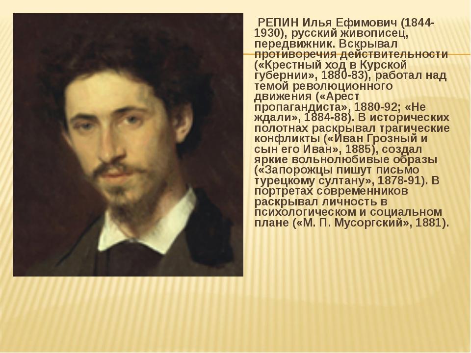 РЕПИН Илья Ефимович (1844-1930), русский живописец, передвижник. Вскрывал пр...