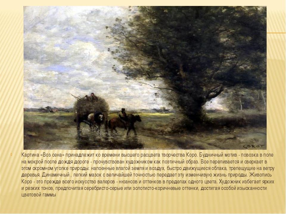 Картина «Воз сена» принадлежит ко времени высшего расцвета творчества Коро. Б...