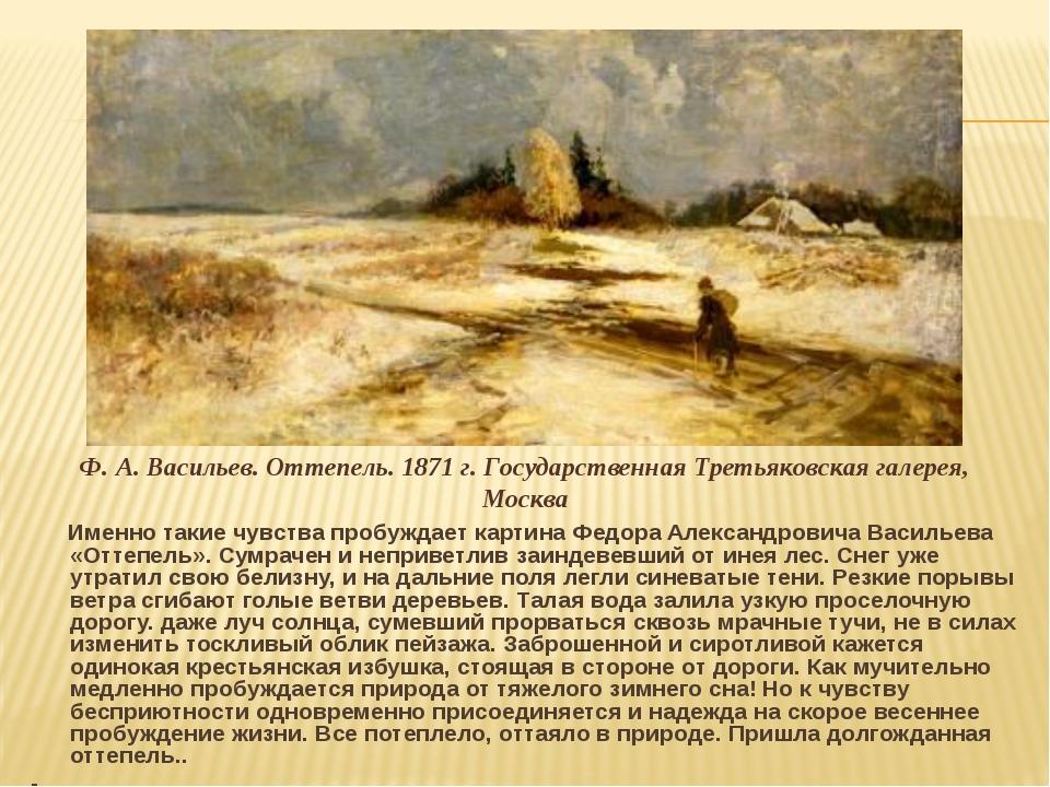 Именно такие чувства пробуждает картина Федора Александровича Васильева «Отт...