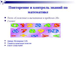 Повторение и контроль знаний по математике Тест «Сложение и вычитание в преде