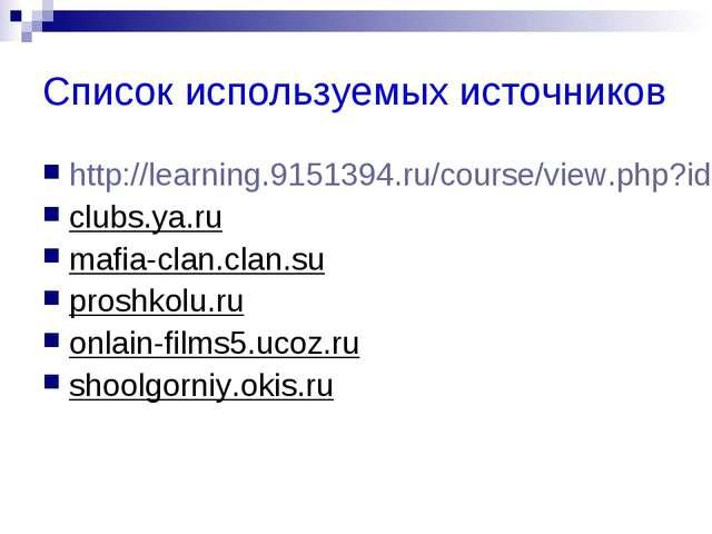 Список используемых источников http://learning.9151394.ru/course/view.php?id=...