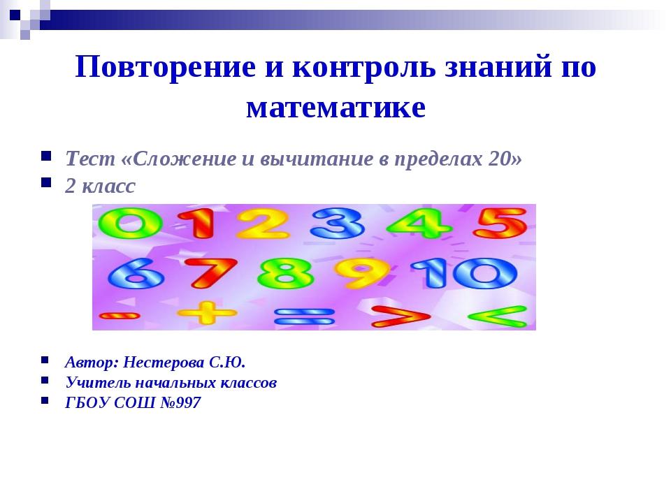 Повторение и контроль знаний по математике Тест «Сложение и вычитание в преде...