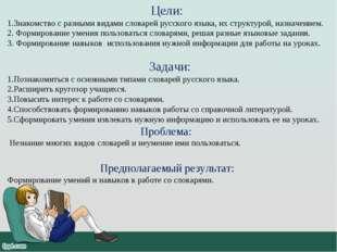 Цели: 1.Знакомство с разными видами словарей русского языка, их структурой, н