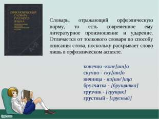Словарь, отражающий орфоэпическую норму, то есть современное ему литературное