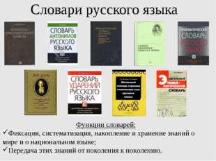 Словари русского языка Функции словарей: Фиксация, систематизация, накоплени