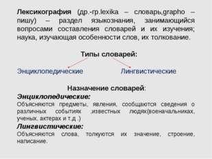 Лексикография (др.-гр.lexika – словарь,grapho –пишу) – раздел языкознания, за