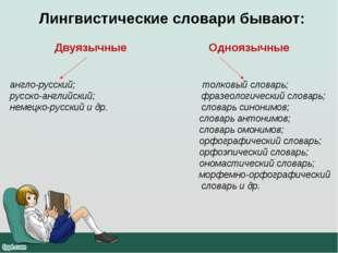 Лингвистические словари бывают: Двуязычные Одноязычные англо-русский; толковы