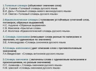 1.Толковые словари (объясняют значение слов) Д. Н. Ушаков «Толковый словарь р