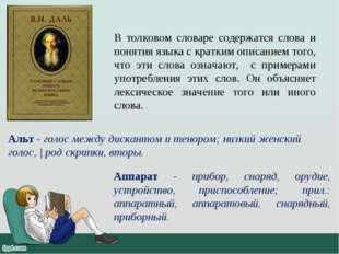 В толковом словаре содержатся слова и понятия языка с кратким описанием того,