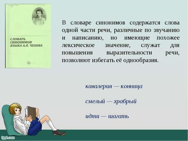 В словаре синонимов содержатся слова одной части речи, различные по звучанию...
