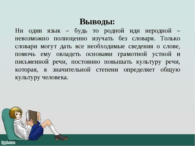 Выводы: Ни один язык – будь то родной иди неродной – невозможно полноценно из...
