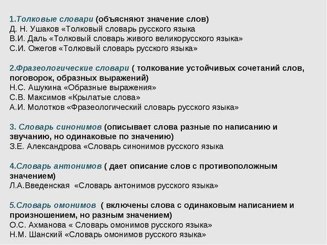 1.Толковые словари (объясняют значение слов) Д. Н. Ушаков «Толковый словарь р...