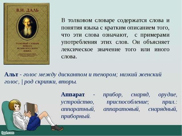 В толковом словаре содержатся слова и понятия языка с кратким описанием того,...