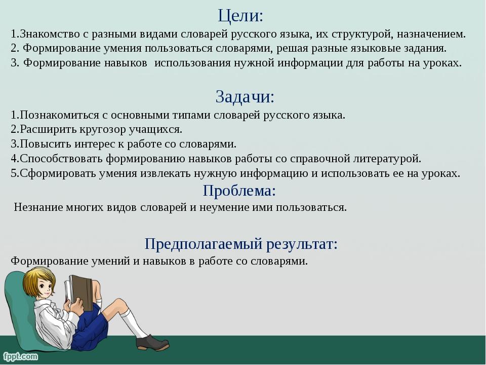 Цели: 1.Знакомство с разными видами словарей русского языка, их структурой, н...