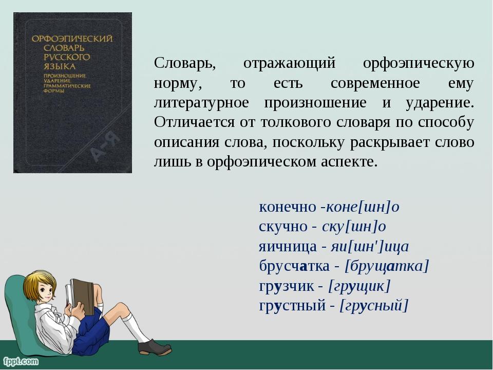 Словарь, отражающий орфоэпическую норму, то есть современное ему литературное...