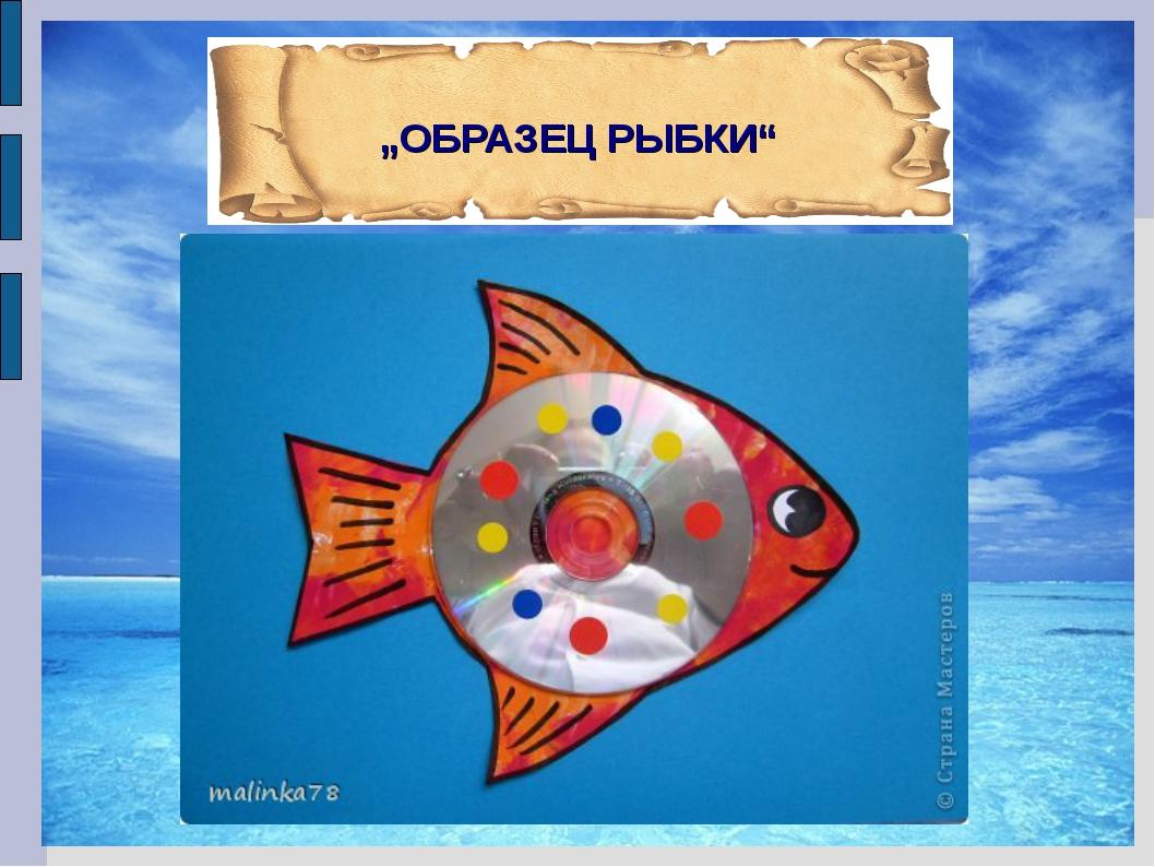 """ОБРАЗЕЦ РЫБКИ"""