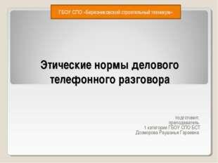 Этические нормы делового телефонного разговора подготовил: преподаватель 1 ка