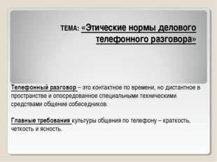 Дисциплина: «Деловое общение» II раздел «Этика делового общения» ТЕМА: «Этиче