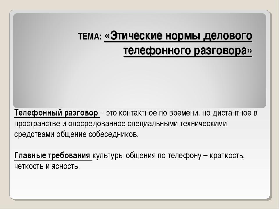 Дисциплина: «Деловое общение» II раздел «Этика делового общения» ТЕМА: «Этиче...