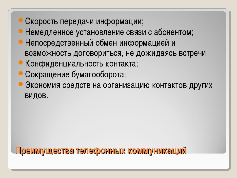 Преимущества телефонных коммуникаций Скорость передачи информации; Немедленно...