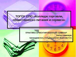 ТОГОУ СПО «Колледж торговли, общественного питания и сервиса» ПРАКТИКО-ОРИЕНТ