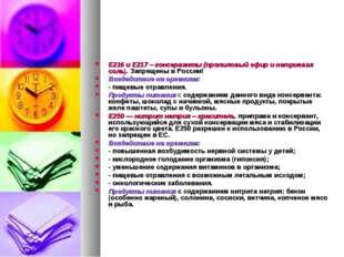 Е216 и Е217 – консерванты (пропиловый эфир и натриевая соль). Запрещены в Рос