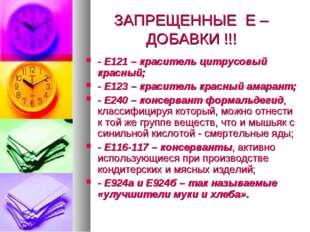 ЗАПРЕЩЕННЫЕ Е – ДОБАВКИ !!! - Е121 – краситель цитрусовый красный; - Е123 – к
