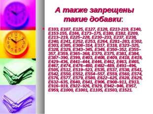 А также запрещены такие добавки: Е103, Е107, Е125, Е127, Е128, Е213-219, Е140