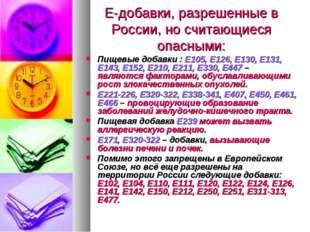 Е-добавки, разрешенные в России, но считающиеся опасными: Пищевые добавки : Е