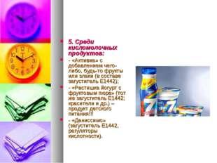 5. Среди кисломолочных продуктов: - «Активиа» с добавлением чего-либо, будь-т