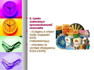 8. Среди известных производителей шоколада: - «Сладко» и «Alpen Gold» (содерж