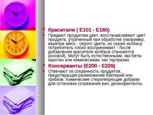Красители ( E101 - E180) Придают продуктам цвет, восстанавливают цвет продукт