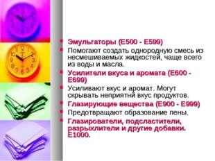 Эмульгаторы (E500 - E599) Помогают создать однородную смесь из несмешиваемых