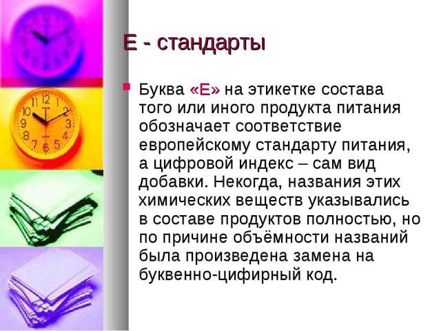 Е - стандарты Буква «Е» на этикетке состава того или иного продукта питания о...