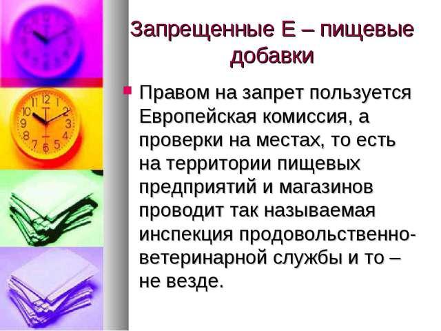Запрещенные Е – пищевые добавки Правом на запрет пользуется Европейская комис...