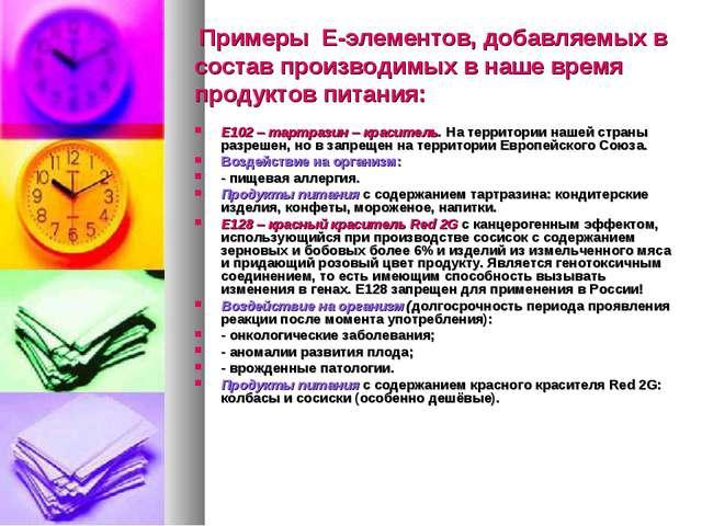 Примеры Е-элементов, добавляемых в состав производимых в наше время продукто...