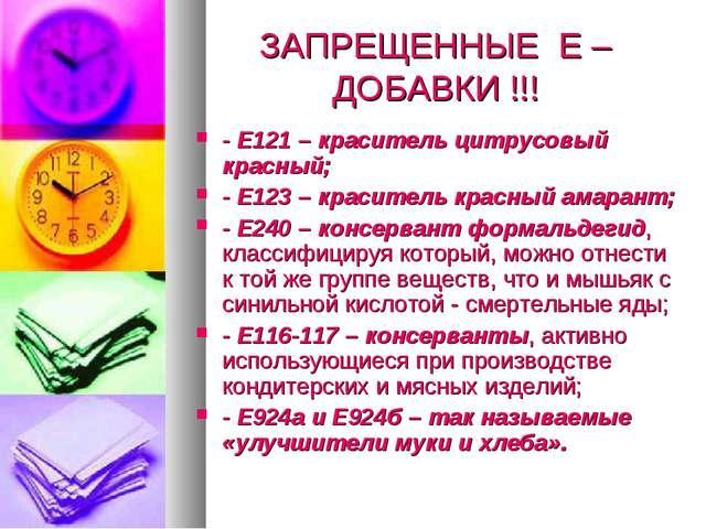ЗАПРЕЩЕННЫЕ Е – ДОБАВКИ !!! - Е121 – краситель цитрусовый красный; - Е123 – к...