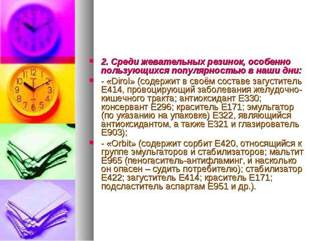 2. Среди жевательных резинок, особенно пользующихся популярностью в наши дни:...