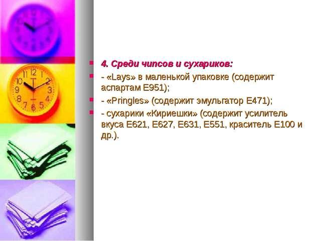4. Среди чипсов и сухариков: - «Lays» в маленькой упаковке (содержит аспартам...