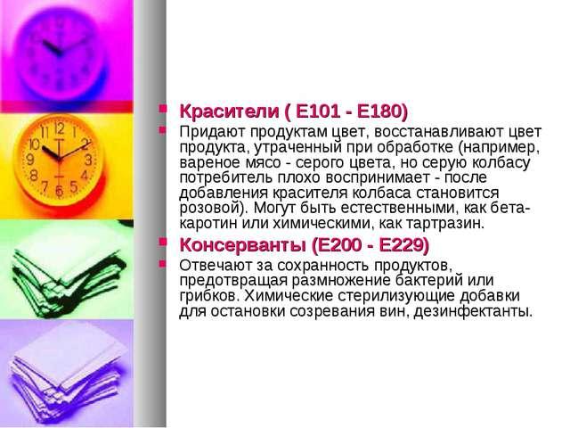 Красители ( E101 - E180) Придают продуктам цвет, восстанавливают цвет продукт...