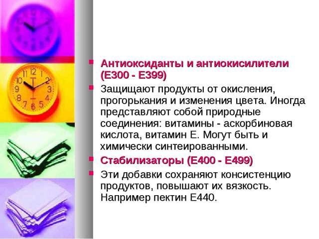 Антиоксиданты и антиокисилители (E300 - E399) Защищают продукты от окисления,...