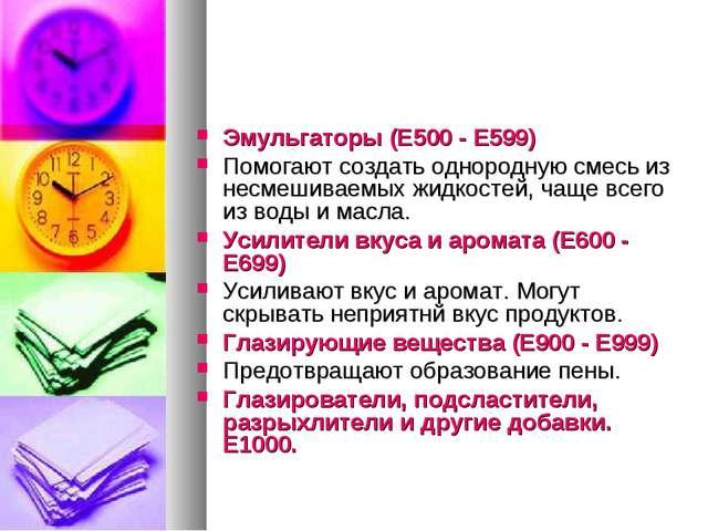 Эмульгаторы (E500 - E599) Помогают создать однородную смесь из несмешиваемых...