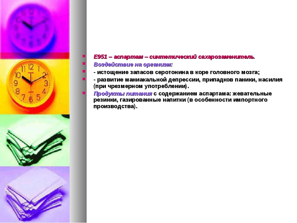 Е951 – аспартам – синтетический сахарозаменитель. Воздействие на организм: -...